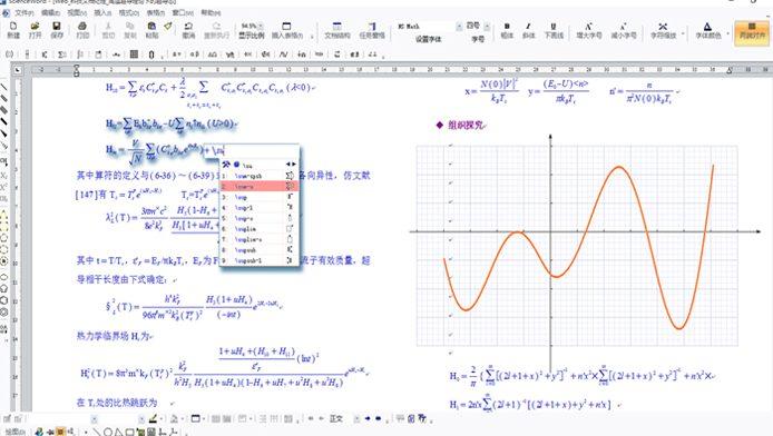 Phần mềm soạn giáo án điện tử miễn phí - Novoasoft ScienceWord